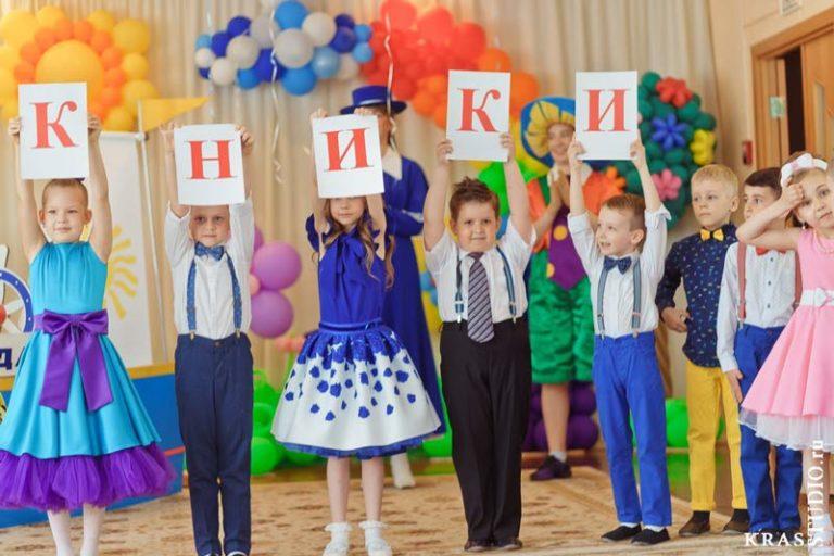 Выпускной в детском саду_10